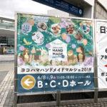 イベント御礼ヨコハマHMM2019